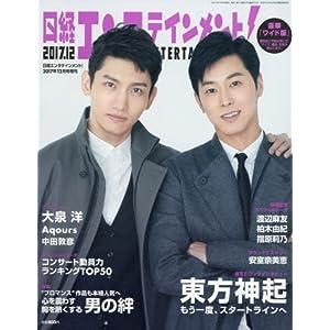 日経エンタテインメント! 2017年12月号増刊 ワイド版