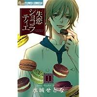 失恋ショコラティエ(3) (フラワーコミックスα)