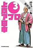 上京アフロ田中(3)【期間限定 無料お試し版】 (ビッグコミックス)