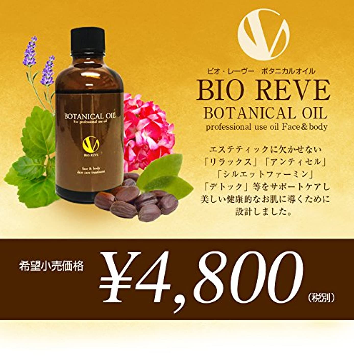 交換おじさんネストビオ?レーヴーボタニカルオイル(Bio reve masssage oil )マッサージオイル100ml