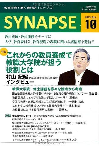 SYNAPSE[シナプス]10月号通巻26号