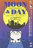 MOON & DAY~うちのタマ知りませんか?~ [DVD]