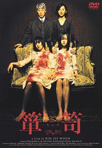 箪笥 [DVD]