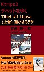 Ktrips2 チベットをゆく (上)遥かなるラサ Kユーラシア三部作 日本語版
