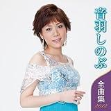 音羽しのぶ 全曲集 2012