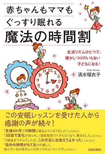 赤ちゃんもママもぐっすり眠れる魔法の時間割の詳細を見る