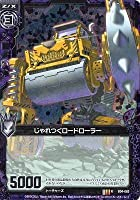 Z/X ゼクス 第四弾「黒騎神の強襲」B04-063/じゃれつくロードローラー//R 黒 ホロ
