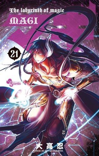 マギ 21 (少年サンデーコミックス)の詳細を見る