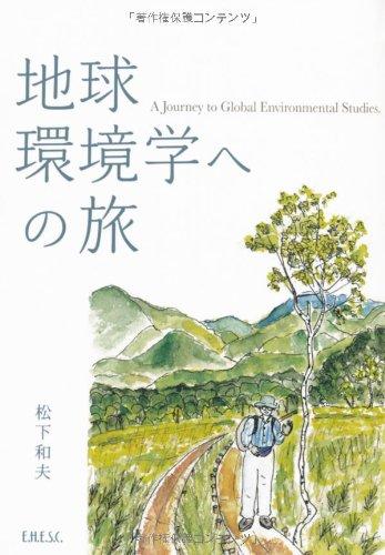 地球環境学への旅