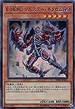 遊戯王 DP22-JP014 E-HERO シニスター・ネクロム (日本語版 スーパーレア) デュエリストパック - レジェンドデュエリスト編5 -