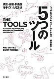 5つのツール──勇気・自信・創造性を手にいれる方法 (ハヤカワ・ノンフィクション文庫)