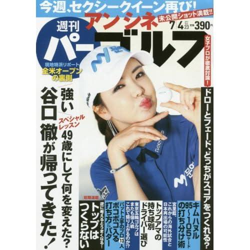 週刊パーゴルフ 2017年 7/4 号 [雑誌]