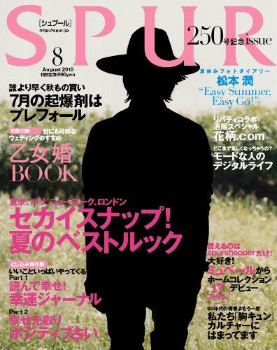 SPUR (シュプール) 2010年 08月号 [雑誌]