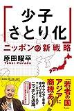 「少子さとり化」ニッポンの新戦略
