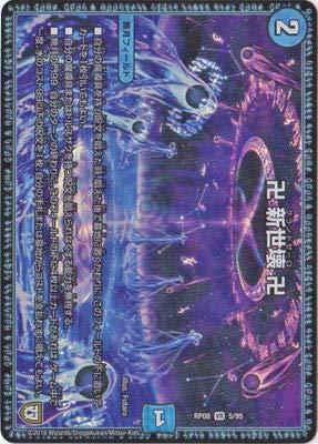 デュエルマスターズ新8弾/DMRP-08/5/VR/卍 新世壊 卍