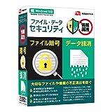 ファイル・データセキュリティ