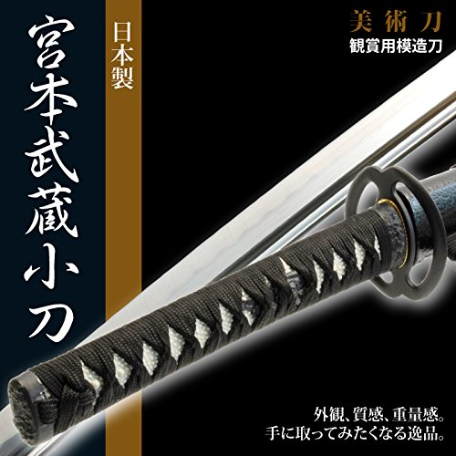 日本刀 宮本武蔵小刀 模造刀 居合刀 美術刀シリーズ