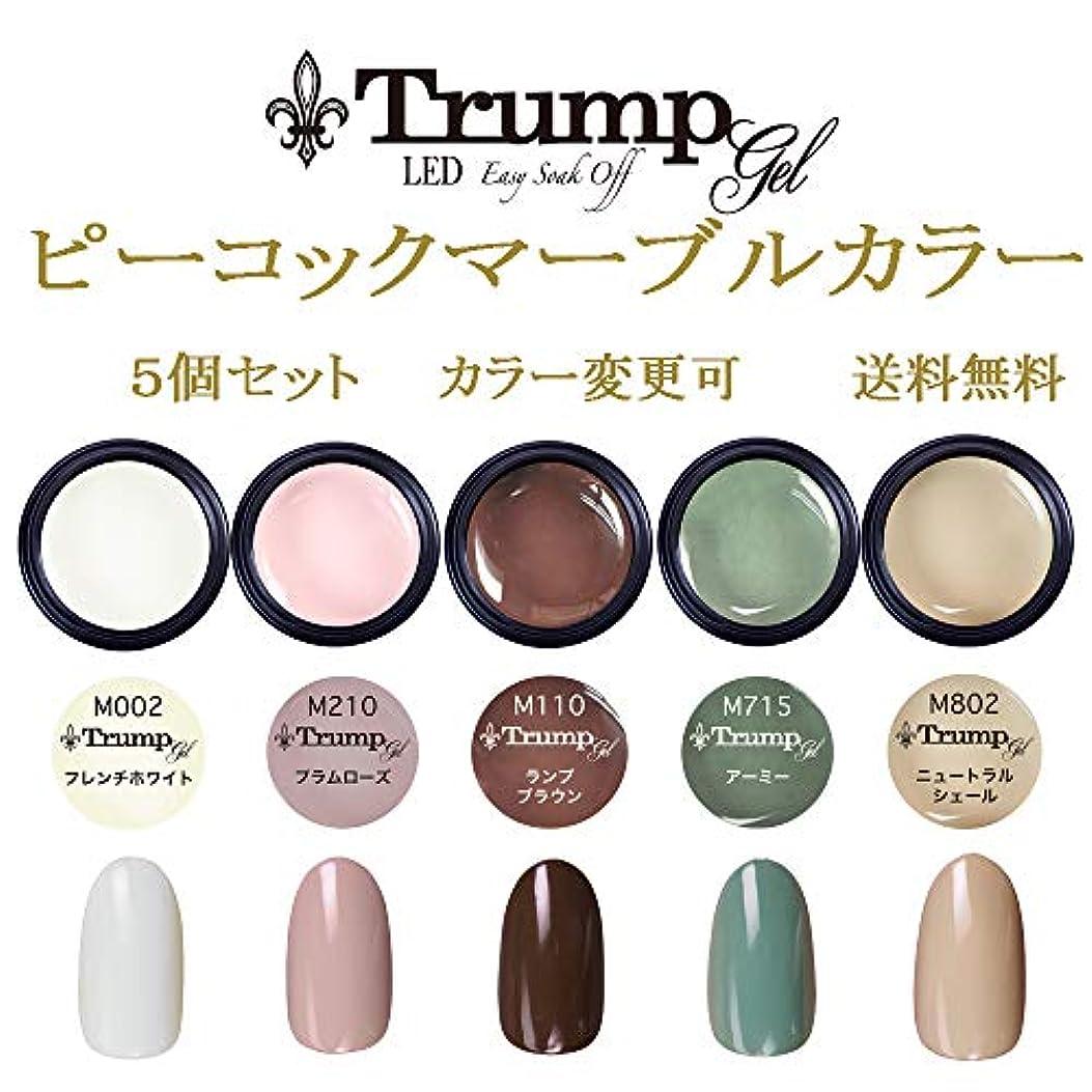 効果的大通り過去【送料無料】日本製 Trump gel トランプジェル ピーコックマーブル カラージェル 5個セット 魅惑のフロストマットトップとマットに合う人気カラーをチョイス
