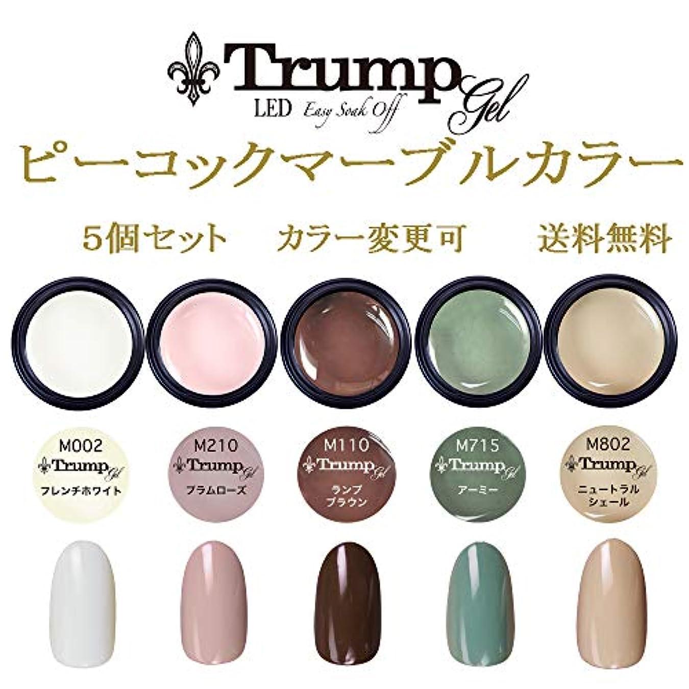 スペシャリスト不均一呼び出す【送料無料】日本製 Trump gel トランプジェル ピーコックマーブル カラージェル 5個セット 魅惑のフロストマットトップとマットに合う人気カラーをチョイス