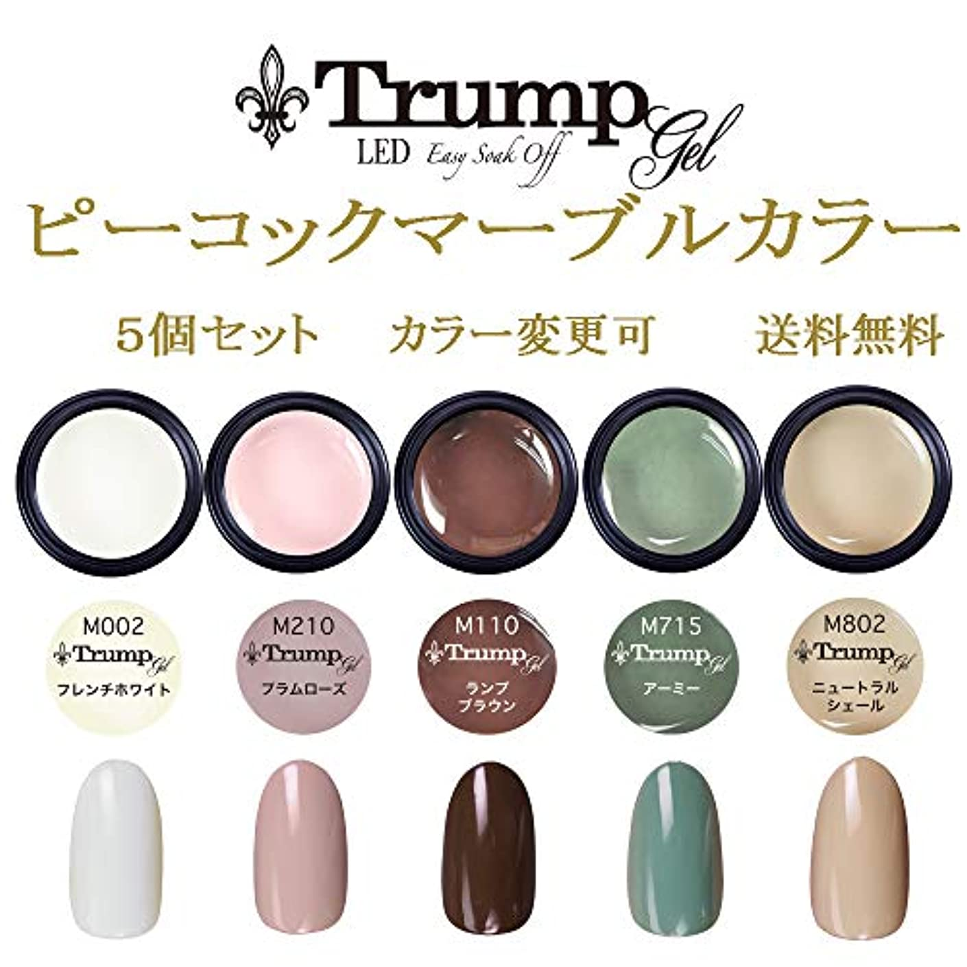 融合シーケンス郵便番号【送料無料】日本製 Trump gel トランプジェル ピーコックマーブル カラージェル 5個セット 魅惑のフロストマットトップとマットに合う人気カラーをチョイス