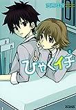 ひゃくイチ 2 (コミックアヴァルス)