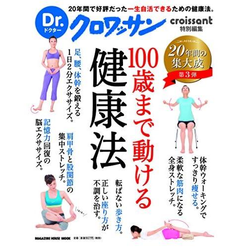 Dr.クロワッサン 100歳まで動ける健康法 (マガジンハウスムック Dr.クロワッサン)