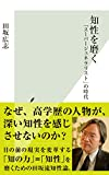 知性を磨く〜「スーパージェネラリスト」の時代〜 (光文社新書)