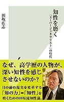 知性を磨く~「スーパージェネラリスト」の時代~ (光文社新書)