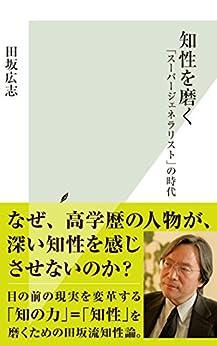 [田坂 広志]の知性を磨く~「スーパージェネラリスト」の時代~ (光文社新書)