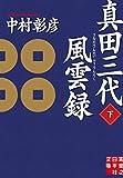 真田三代風雲録(下) (実業之日本社文庫)