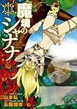 魔境のシャナナ 1 (BUNCH COMICS)
