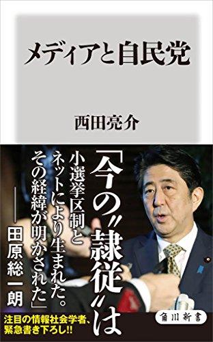 メディアと自民党 (角川新書)の詳細を見る