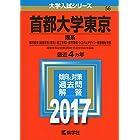 首都大学東京(理系) (2017年版大学入試シリーズ)