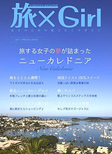 旅×Girl 旅する女子の夢が詰まったニューカレドニア YUBISASHI MAGAZINE