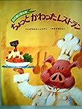 ロイおじさんのちょっとかわったレストラン (1981年)