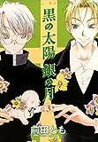 黒の太陽 銀の月(3) (ウィングス・コミックス)