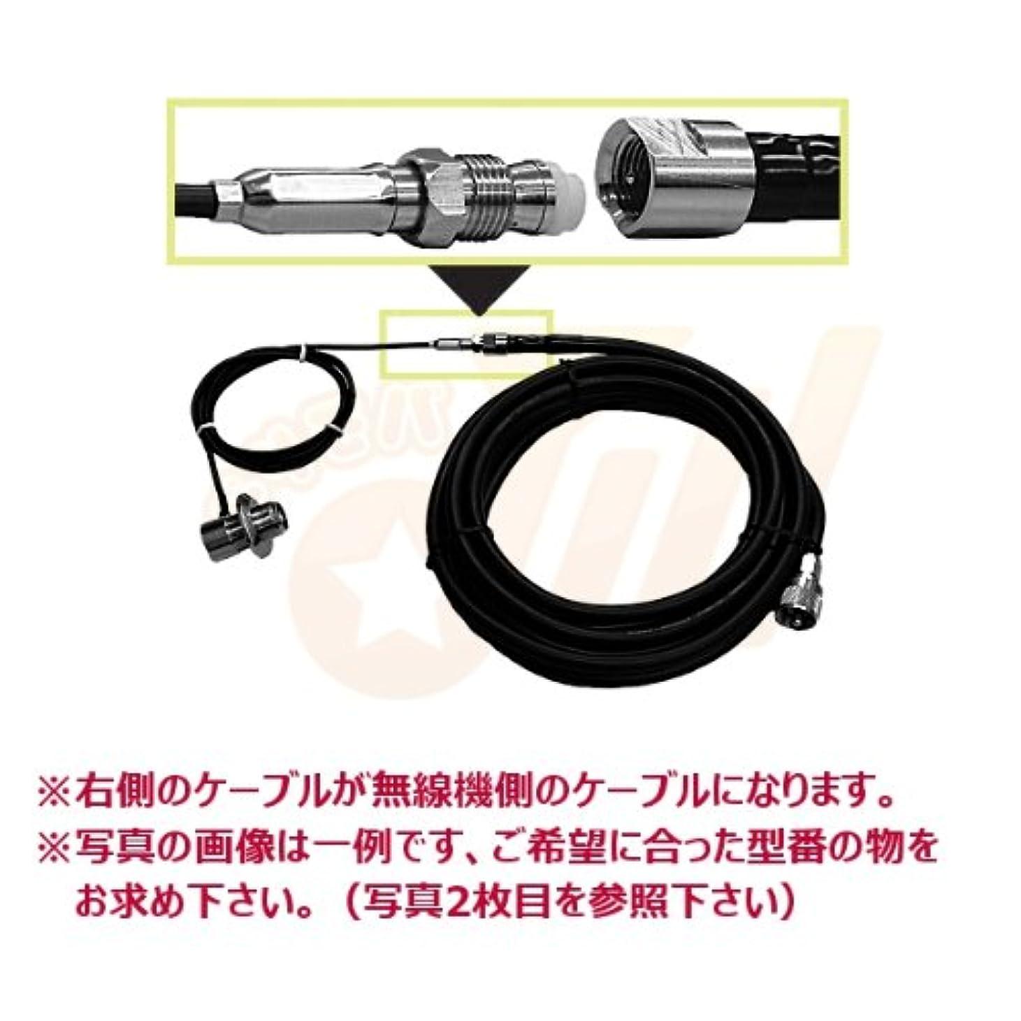 予報挨拶する待ってCOMET コメット FSシリーズ車載用同軸ケーブル 無線機側ケーブル(5DQEFV) F535M
