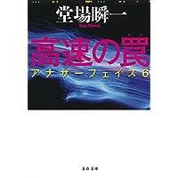 高速の罠 アナザーフェイス 6 (文春文庫)