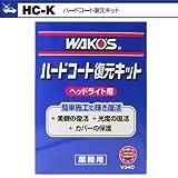 ワコーズ HC-K ハードコート復元キット ヘッドライト用下地処理&コート剤 V340