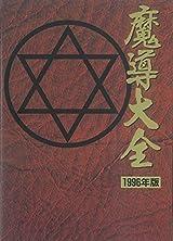 「魔導物語」大辞典が復刊。「魔導大全 1996年・復刻版」6月発売