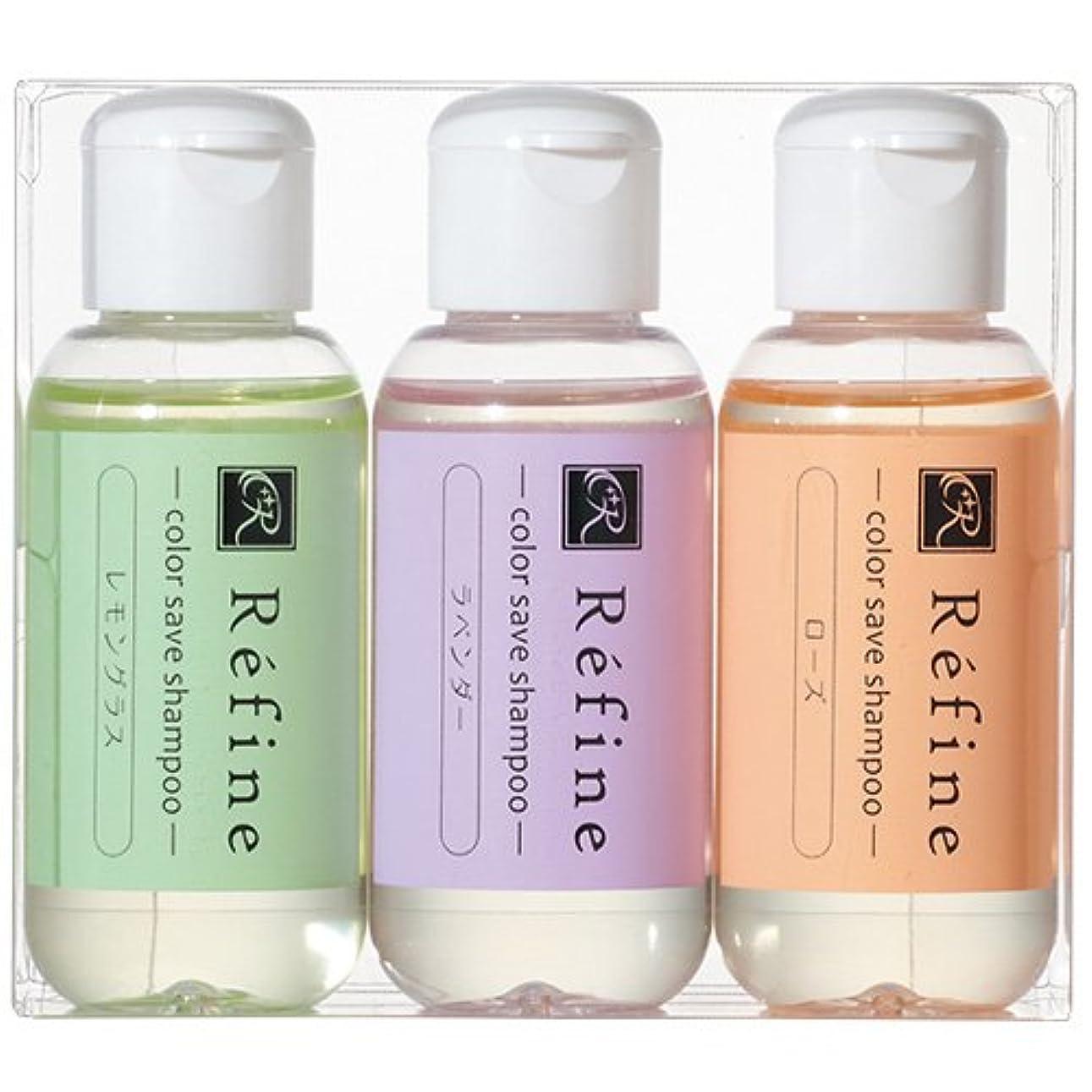 マイコン日常的に生きているレフィーネ カラーセーブシャンプー 40mL×3 (3種の香り)
