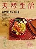 天然生活 2014年 05月号 [雑誌]