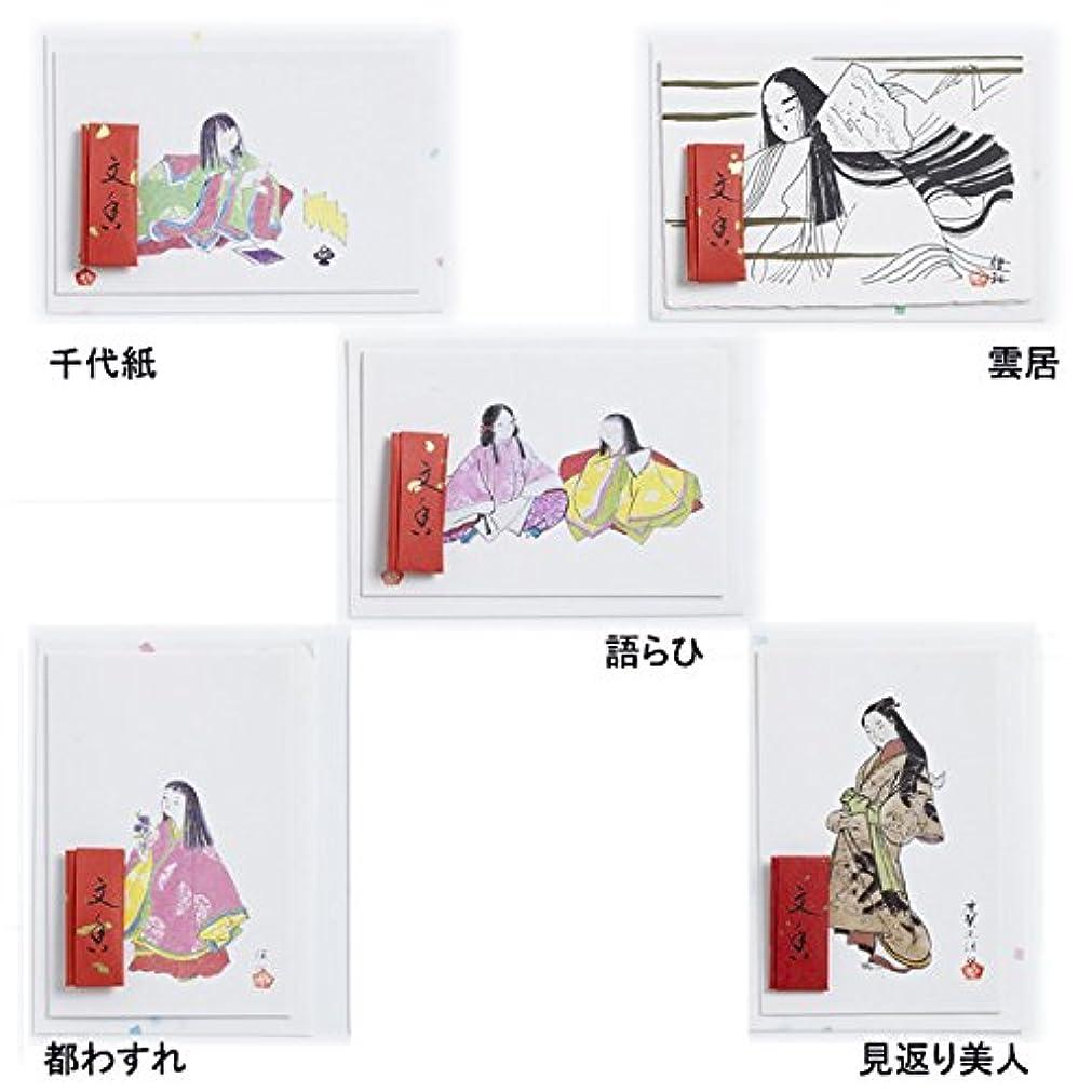 バックグラウンド期限切れ変数カード(文香入) (雲居)
