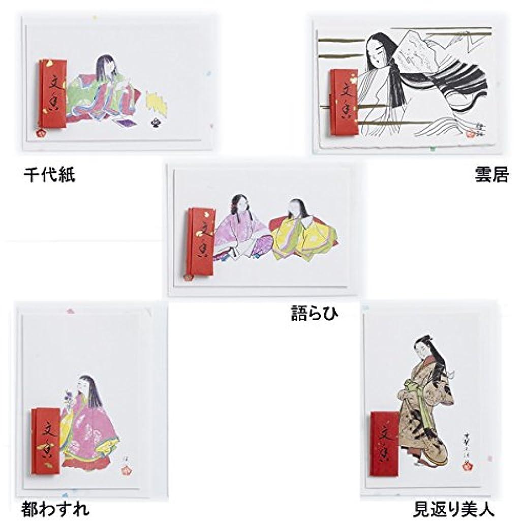 熱望する狂乱複製カード(文香入) (雲居)