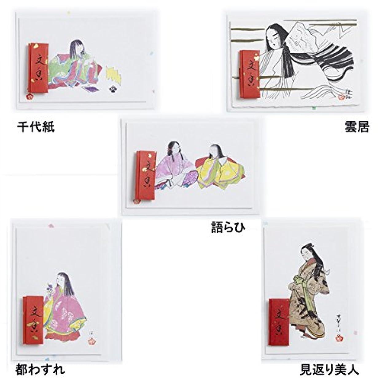 塊薄いスワップカード(文香入) (雲居)