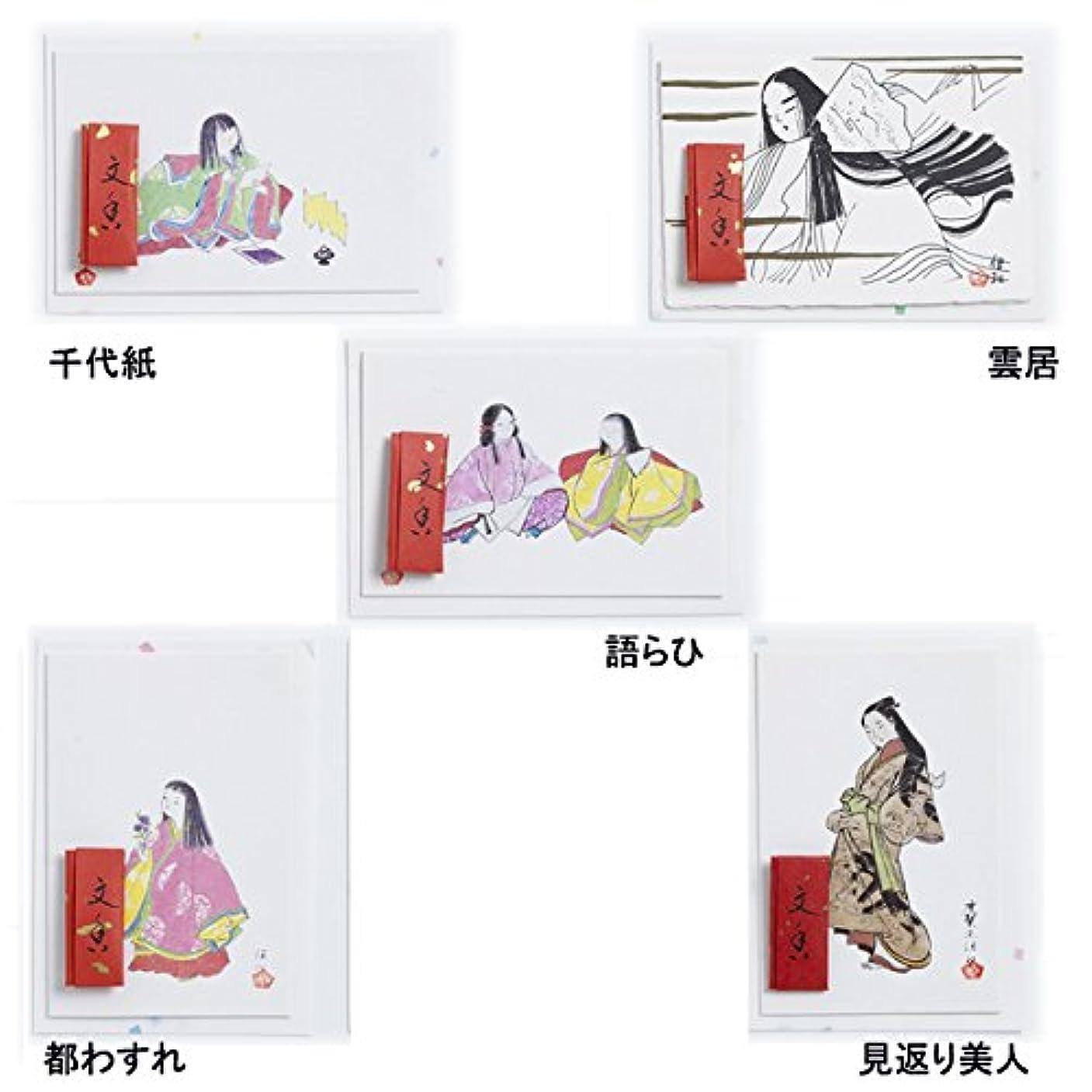 火無条件ほのめかすカード(文香入) (雲居)