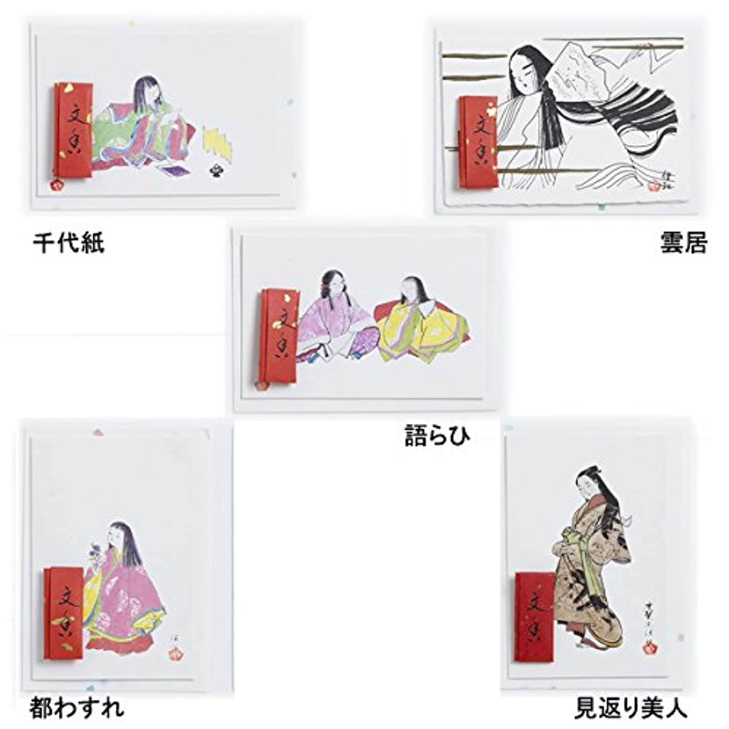上げる小石秘書カード(文香入) (雲居)