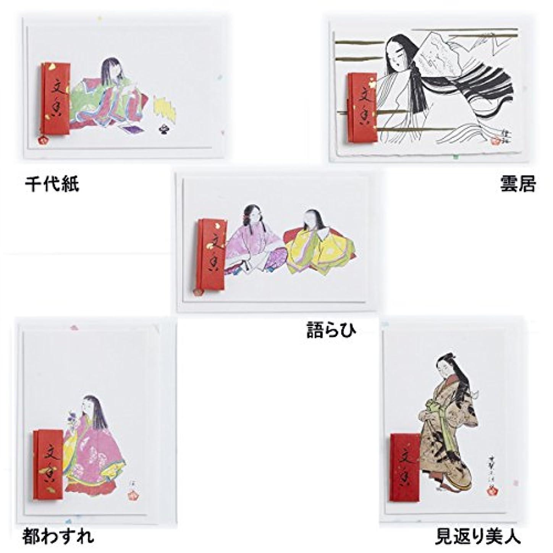 文庫本チップ同情的カード(文香入) (雲居)