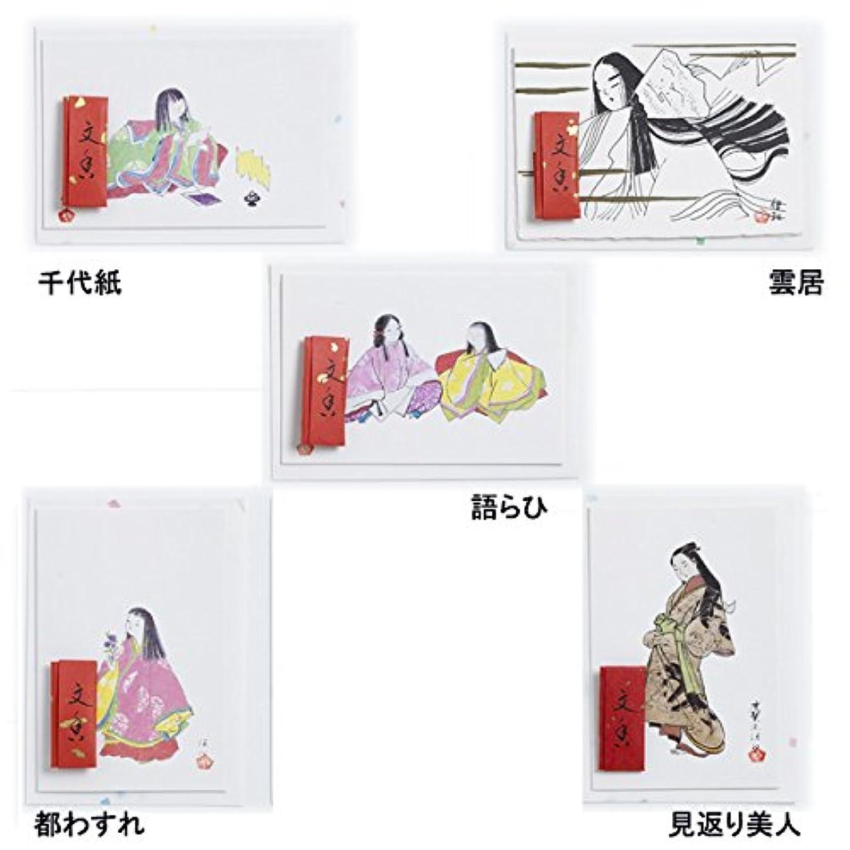 小さな凍ったが欲しいカード(文香入) (雲居)