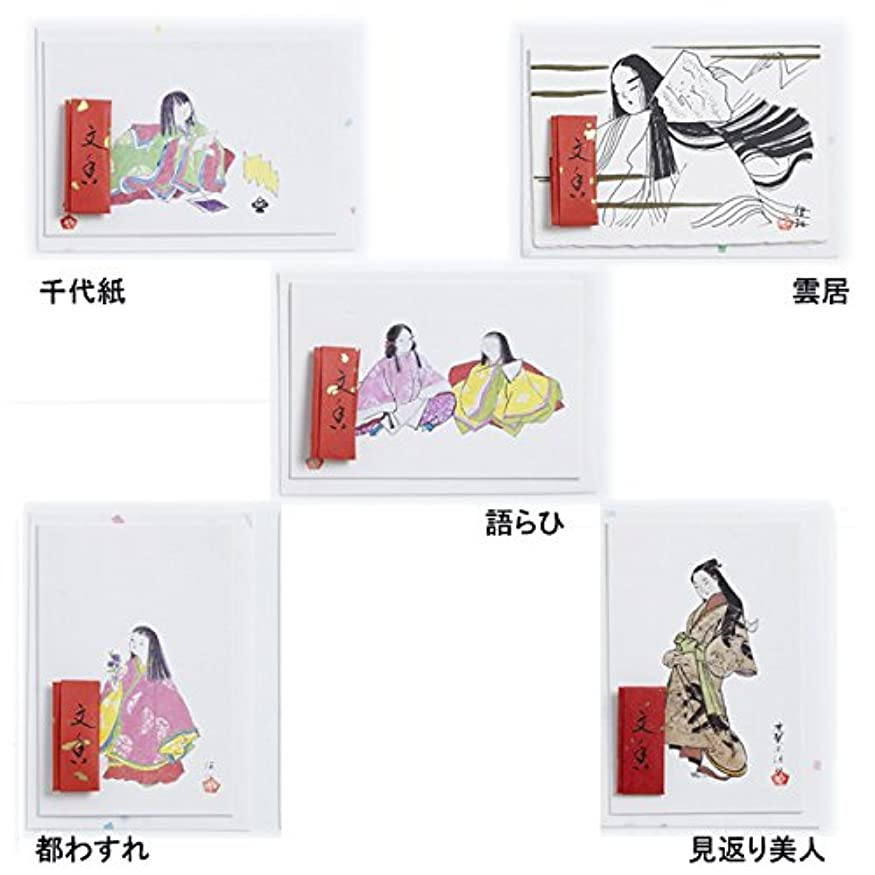 カード(文香入) (雲居)